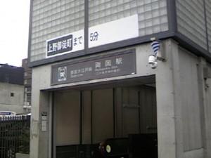 大江戸線両国駅