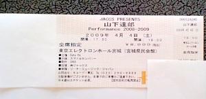 山下達郎コンサートチケット