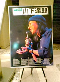 山下達郎コンサートのポスター
