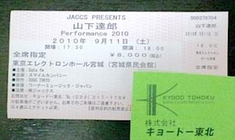山下達郎 Performance 2010 仙台