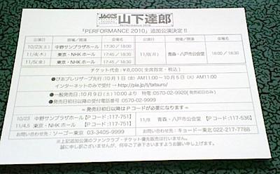 山下達郎コンサート追加公演