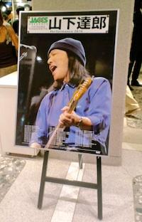 TATSURO YAMASHITA PERFORMANCE 2010