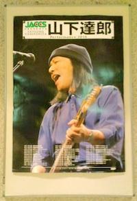 山下達郎 PERFORMANCE 2010