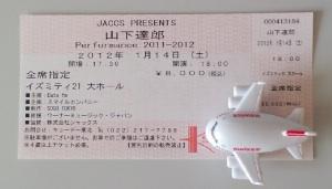 山下達郎コンサート仙台