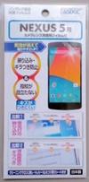Nexus5画面保護フィルム