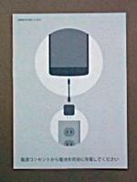 Nexus5完全充電