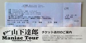 山下達郎 Maniac Tour