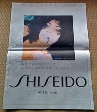 レディー・ガガの資生堂新年広告