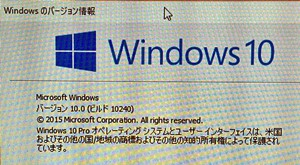 Windows10バージョン