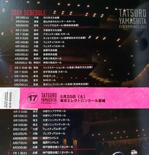山下達郎PERFORMANCE2017