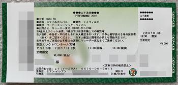 山下達郎コンサート2019