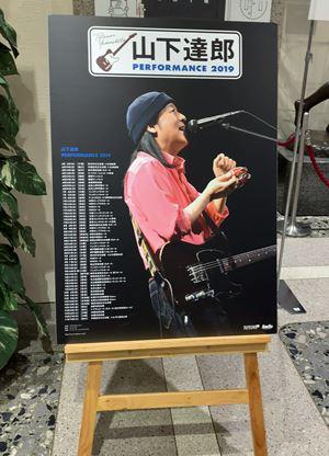 山下達郎コンサート2019ポスター